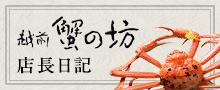 越前蟹の坊 店長日記ブログ